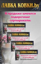 Подарочные сертификаты Лавка Ковки.by