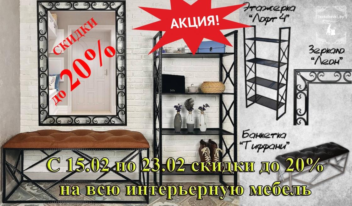 Скидки на интерьерную мебель до 20%