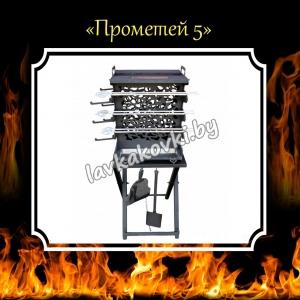 Мангал вертикальный Прометей-5