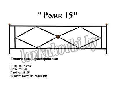 """Ограда """"Ромб 15"""""""