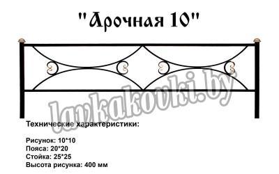 """Ограда """"Арочная 10"""""""