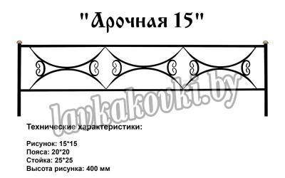 """Ограда """"Арочная 15"""""""