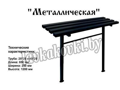 """Скамейка """"Металлическая"""""""