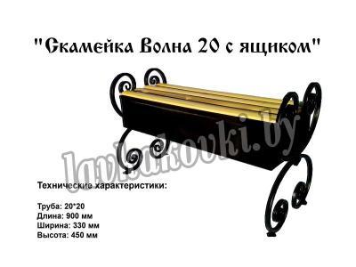 "Скамейка ""Волна 20 с ящиком"""