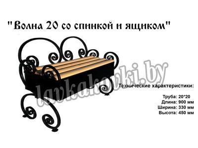 """Скамейка """"Волна 20 со спинкой и ящиком"""""""
