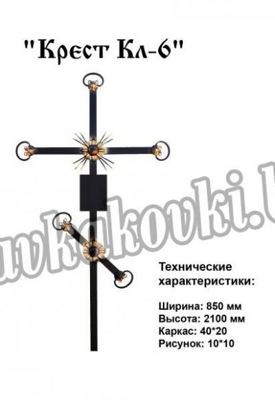 Крест Кл-6