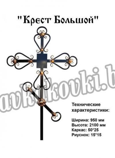 """Крест """"Большой"""""""