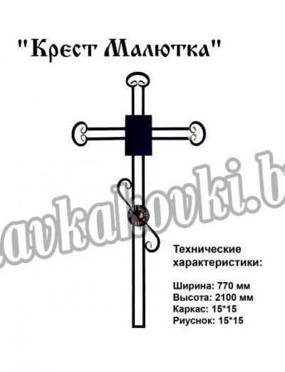 """Крест """"Малютка"""""""