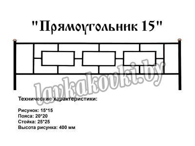 """Ограда """"Прямоугольник 15"""""""