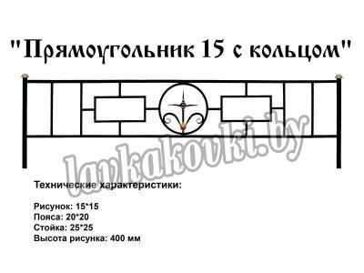 """Ограда """"Прямоугольник 15 с кольцом"""""""