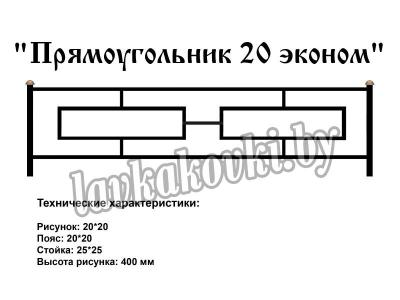 """Ограда """"Прямоугольник 20 (эконом)"""""""