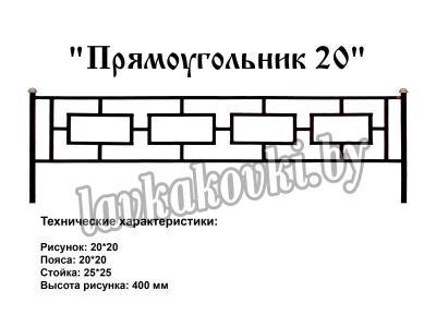 """Ограда """"Прямоугольник 20"""""""