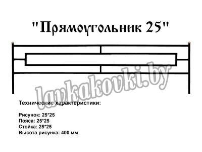 """Ограда """"Прямоугольник 25"""""""