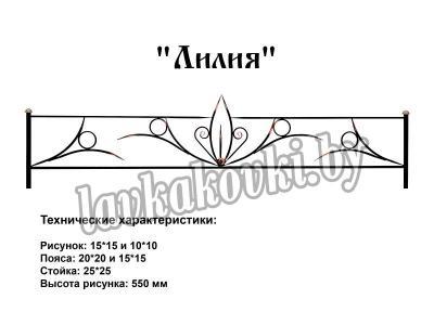 """Ограда """"Лилия"""""""