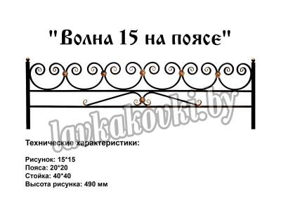 "Ограда ""Волна 15 на поясе"""