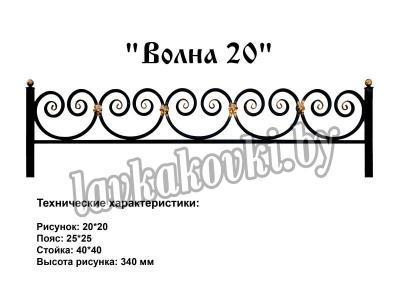 """Ограда """"Волна 20"""""""