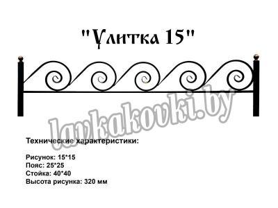 """Ограда """"Улитка 15"""""""