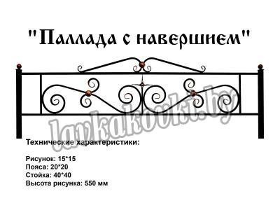 """Ограда """"Паллада с навершием"""""""