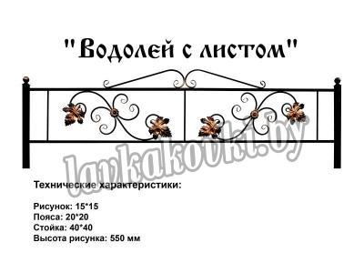 """Ограда """"Водолей с листом"""""""