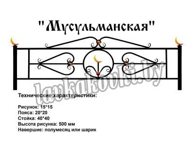 """Ограда """"Мусульманская"""""""