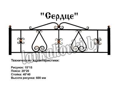 """Ограда """"Сердце"""""""