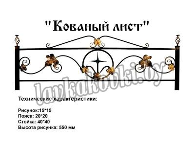 "Ограда ""Кованый лист"""