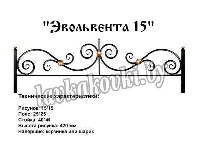 "Ограда ""Эвольвента 15"""