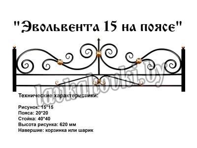 """Ограда """"Эвольвента 15 на поясе"""""""