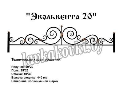 "Ограда ""Эвольвента 20"""