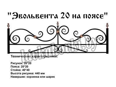 """Ограда """"Эвольвента 20 на поясе"""""""