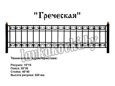 """Ограда """"Греческая"""""""