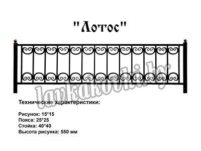 """Ограда """"Лотос"""""""