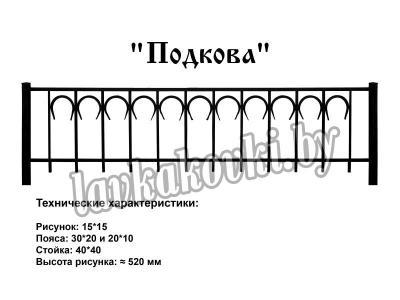 """Ограда """"Подкова"""""""