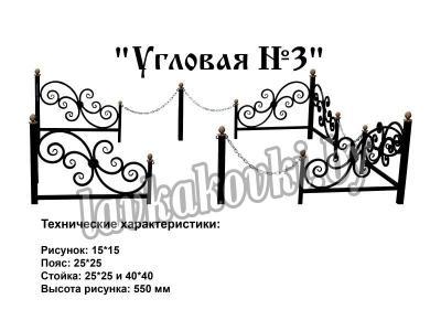 """Ограда """"Угловая №3"""""""