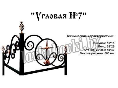 """Ограда """"Угловая №7"""""""