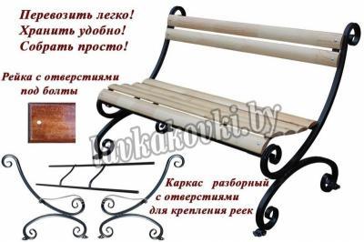 """Скамейка """"Лунная"""" 0,9м"""