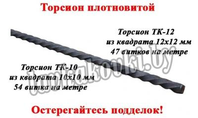Торсион Плотновитой