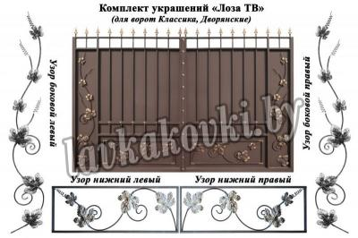 """Комплект украшений """"Лоза"""" ТВ"""